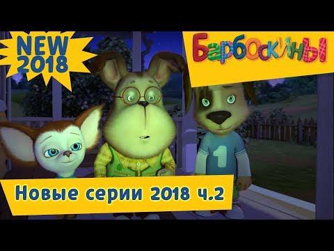 Новые серии 2018 ч. 2