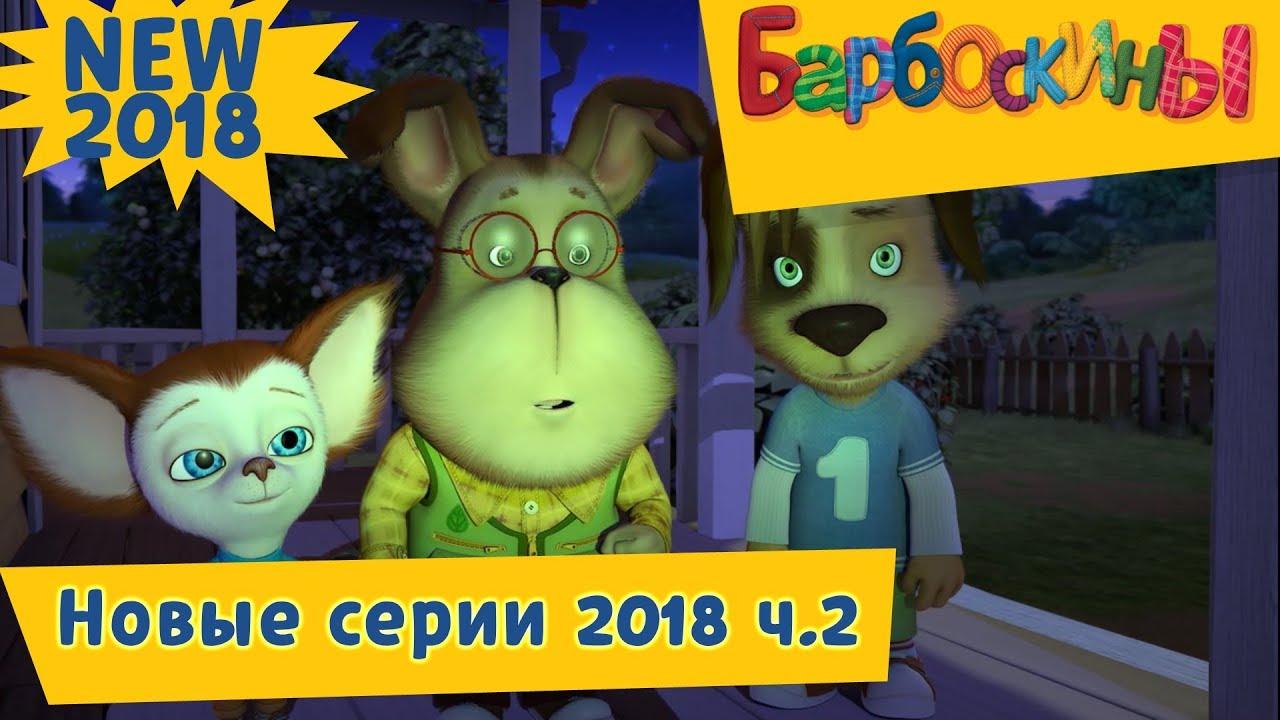 Новые серии 2018 ч. 2 ???? Барбоскины ???? Сборник мультфильмов 2018