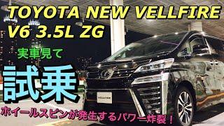 トヨタ 新型 ヴェルファイア V6 3.5L ZG 実車見て試乗してきたよ☆ホイールスピン発生!ハイブリッドモデルとの比較あり!TOYOTA NEW VELLFIRE ZG Test drive