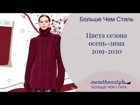 """Модные цвета сезона осень-зима 2019-2020.  """"Chili Pepper"""" и """"Biking Red"""""""