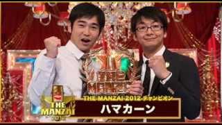 ハマカーン 漫才ネタ THE MANZAI 2012ファイナルラウンド ○ハマカーン ...