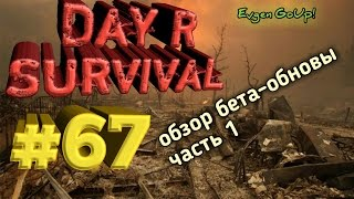 Day R Survival 67 ОБЗОР ВЕРСИИ 431-БЕТА 1 ЧАСТЬ Evgen GoUp