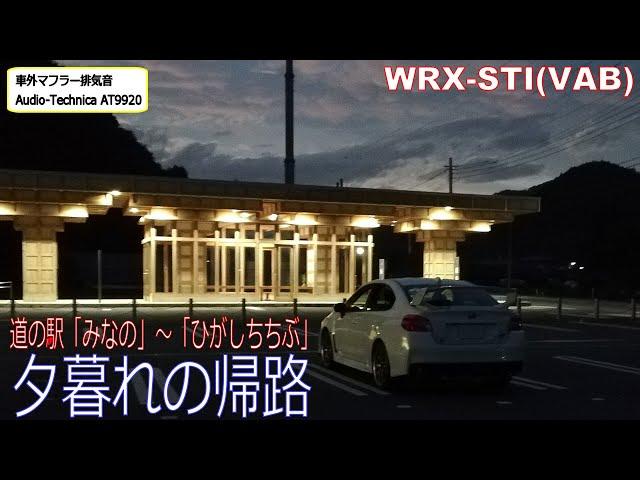 夕暮れの帰路 埼玉県 道の駅「みなの」~「ひがしちちぶ」 WRX STI