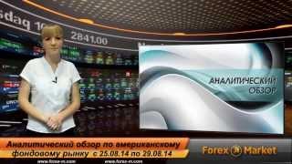 Аналитика форекс. Прогноз по фондовому рынку с 25.08.2014(, 2014-08-26T04:37:33.000Z)