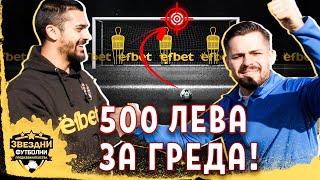 500 ЛЕВА АКО УЦЕЛИМ ГРЕДА??? - ЗВЕЗДНИ ФУТБОЛНИ ПРЕДИЗВИКАТЕЛСТВА еп.9