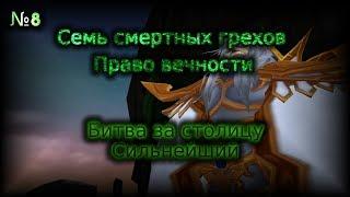WarcraftIII - Семь смертных грехов: Право вечности(2 сезон 8 эпизод)