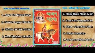 Bhajan Mala | Prabhati Bhajan || by Radheshyam Gaur
