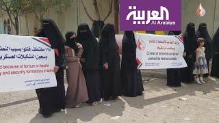 نساء في اليمن.. القتل أو المعتقلات سرية