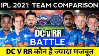IPL 2021 - DELHI CAPITALS VS RAJASTHAN ROYALS COMPARISON | DC VS RR SQUAD IPL 2021