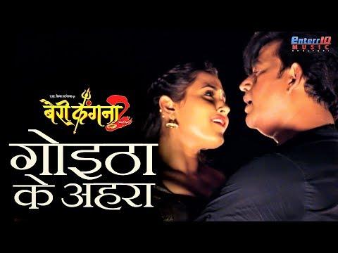 Goitha Ke Ahra | गोइठा के अहरा Ravi Kishan | Kajal Raghwani New Romantic Bhojpuri Hit Songs