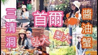 ◤Travel with Suenn◢韓國首爾遊 | 梨大弘大行街+三清洞醬油蟹+東大門必食辣炒年糕【中字】