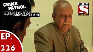 Crime Patrol - ক্রাইম প্যাট্রোল (Bengali) - Ep 226 - Nesha Ar Hotya Part-2