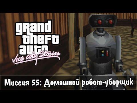 GTA: Vice City Stories — Прохождение: Миссия 55 - Домашний робот-уборщик