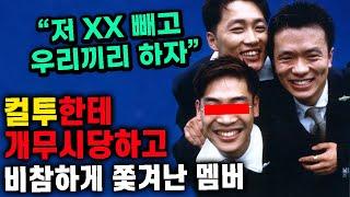 치욕적으로 그룹에서 쫓겨난 남자 연예인 TOP3