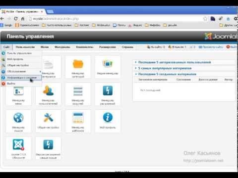 Обзор Админ панели Joomla 2.5