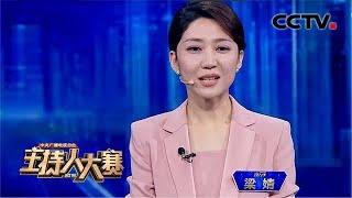 """[2019主持人大赛]吃月饼需谨慎 梁婧解释""""资产证券化""""  CCTV"""