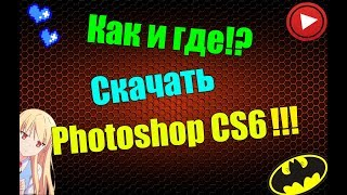 Photoshop cs 1.6 скачать бесплатно без вирусов торрент !!!!