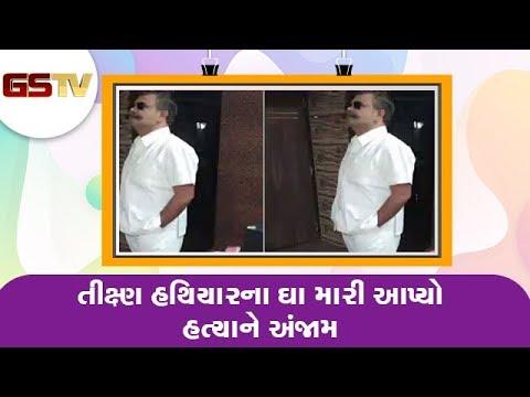Ahmedabad : તીક્ષ્ણ હથિયારના ઘા મારી આપ્યો હત્યાને અંજામ | Gstv Gujarati News