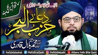 Dua Hizbul Bahar Shareef   Arabic Text Lyrics   Fazilat   Wazifa   Allama Hafiz Bilal Qadri
