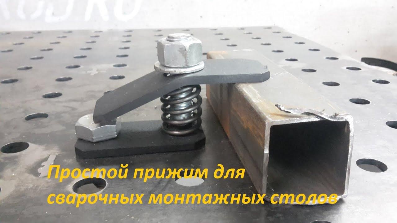 Простой прижим рычажный для сварочных монтажных столов. (3D-столов).Чертежи.Quick Clamp.Toggle clamp