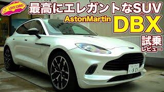 アストンマーティン DBX https://www.astonmartin.com/ja/models/dbx 全長×全幅×全高:5039×2050×1680mm ホイールベース:3060mm 車両重量:2245kg ...