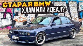 Детальный ОБЗОР BMW E34 | ЧТО Я КУПИЛ за 8000 евро?