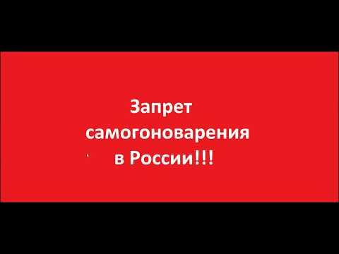 Запрет самогоноварения в России? Есть ответ!!!