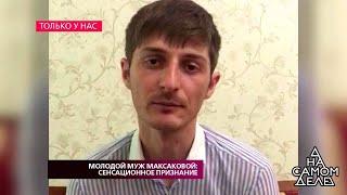 «Я ни от кого не скрываюсь», - молодой муж Марии Максаковой впервые выступил с заявлением.