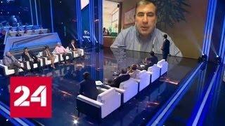 Саакашвили выступил в роли советчика - Россия 24