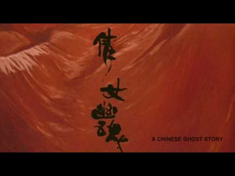 1987 - 倩女幽魂原聲帶(A Chinese Ghost Story OST)