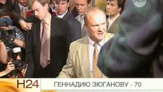 Геннадию Зюганову — 70