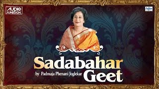 Sadabahar Geet Jukebox | Padmaja Phenany Joglekar Songs Non Stop | Old Marathi Songs मराठी गाणी