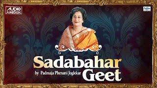 Sadabahar Geet Jukebox | Padmaja Phenany Joglekar Songs Non Stop | Old Marathi Songs मराठी गाणी
