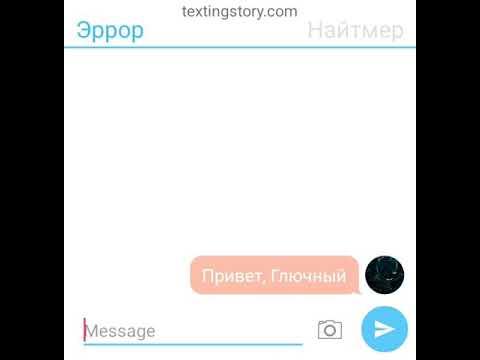 Переписка Найтмера и Эррора)