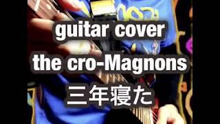 【ザ・クロマニヨンズ  】アルバム、レインボーサンダーの11曲目 『三年寝た 』the cro-Magnons guitar cover使用楽器はギターのみで一発撮りで弾いてみました!