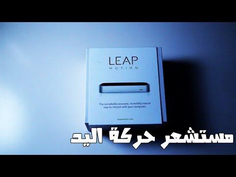 Leap Motion Unboxing - مستشعر حركة اليد