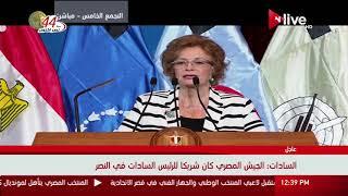 جيهان السادات: انتصار أكتوبر من أجمل أيام حياتي-فيديو
