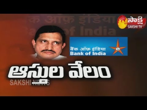 BJP MP Sujana Chowdary's Properties Auction On March 23 | Bank Of India | Sakshi TV