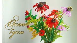 ОБЗОР К МАСТЕР-КЛАССУ «Осенний букет»/ Цветы из бисера/ Мастер-класс/ beaded flowers/ Бисероплетение