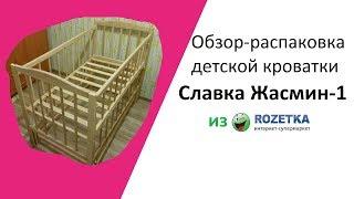 Обзор-распаковка детской кроватки Славка Жасмин-1 из магазина Rozetka