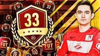 FIFA 17   КАК Я ПОПАЛ В TOP100 WEEKEND LEAGUE