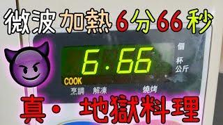 【實驗】666 真‧地獄料理! 味道到底6不6呢?【懶人料理EP2】