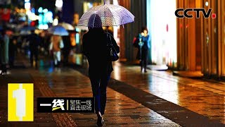 《一线》 20191204 再次登门| CCTV社会与法
