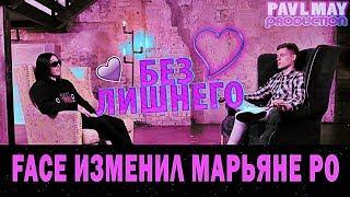 Face - почему предал Марьяну Ро/БЕЗ ЛИШНЕГО/WITHOUTEXCESS