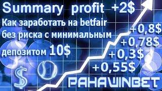 Как заработать на betfair без риска с минимальным депозитом 10$