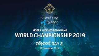 #MLBBM1World #MLBB ယခုထုတ်လွှင့်မှု: MLBB World Championship 2019 Day 2 Group Stage B