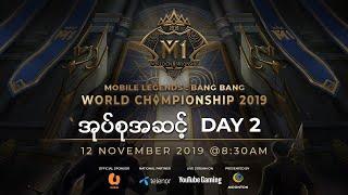 #MLBBM1World #MLBB ယခုထုတ်လွှင့်မှု: MLBB World Championship 2019 Day 2 Group Stage B
