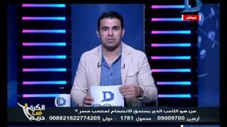 الكرة فى دريم| أخبار النادى الأهلى بالارقام رفع أجر أحمد فتحى ووليد سليمان وأحمد حجازى