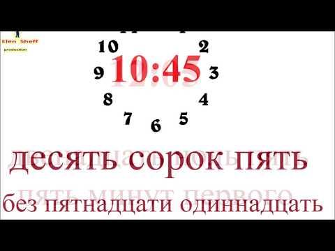 Как правильно спросить сколько времени или время