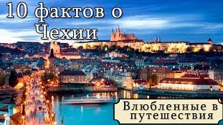 Чехия. 10 фактов о Чехии.(10 фактов о Чехии - позволят посмотреть на эту замечательную страну другими глазами. Чехия — это историческа..., 2014-11-11T07:20:26.000Z)